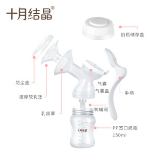 十月结晶 手动吸乳器产妇产后便携手动式吸奶器集乳器 SH690