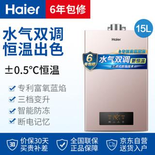 Haier 海尔 JSQ30-15JN2(12T) 15升 燃气热水器 天然气
