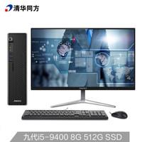 THTF 清华同方 清华同方 23.6英寸   家用台式电脑整机 Intel i5
