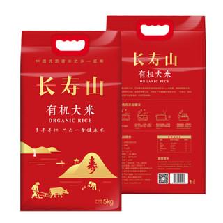 长寿山 长粒香新米 5kg