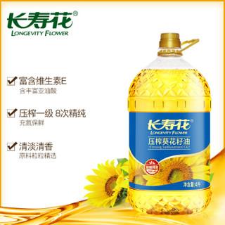 长寿花 葵花籽油 5.1-10L