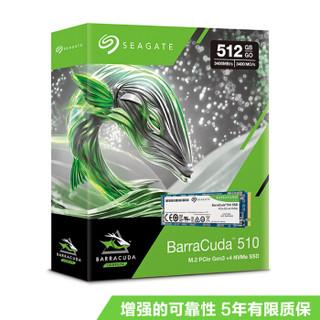 SEAGATE 希捷 固态硬盘 M.2接口 酷鱼BarraCuda SSD系列 (ZP512CM30041) 512GB