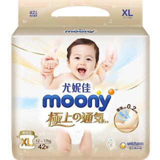 极上 MOONY 极上纸尿裤 XL42片