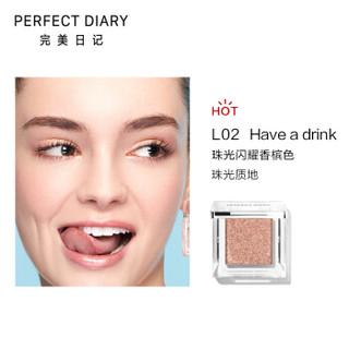 Perfect Diary 完美日记 收藏家单色眼影 L05 1.6g 6970582797268