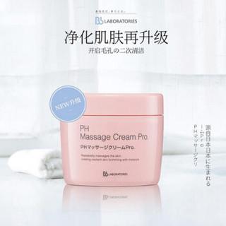 Bb LABORATORIES 胎盘素按摩膏280g 粉色升级版 深层清洁 提亮肤色
