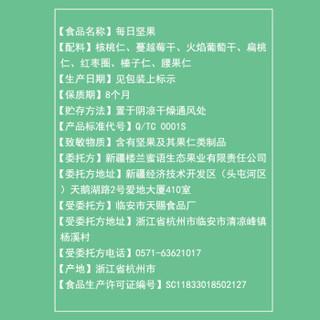 楼兰蜜语 坚果零食750g 礼盒装