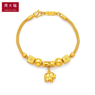 CHOW TAI FOOK 周大福 礼物 可爱小象 足金黄金手链  408 17.5cm 约19.15克  F205261
