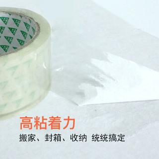 QDZX 高透明度封箱胶带(长100米*宽45mm)1卷装