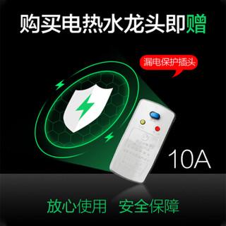 CHANGHONG 长虹 CKR-Y2 电热水龙头