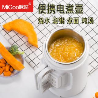 MIGoo 咪咕 迷你旅行电热水壶 抖音同款 全新优雅白-烧水煮粥炖汤铺食