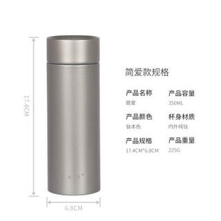 钛生活 简爱双层真空全钛耐腐蚀保温杯-350ml