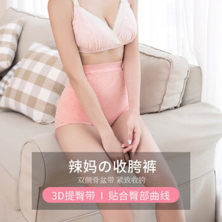 INUJIRUSHI 犬印本铺 孕妇内裤  纯棉   提臀透气高腰短裤 粉红色  SH2515L
