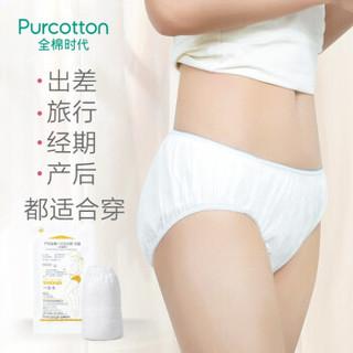 Purcotton 全棉时代 一次性内裤   高低腰  5条装*4   XXL码  802-004240