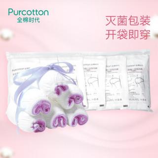 Purcotton 全棉时代 男士女士一次性纯棉内裤 孕产妇内裤 女士L码 5条装*1 4200021632-003