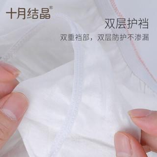 十月结晶 一次性内裤   透气免洗内裤  女款5条*2盒 白色 XL