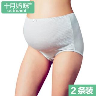 OCTMAMI 十月妈咪 孕妇内裤  高腰托腹 三角裤 两条包装 纯色 XXL 54132103