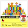 Hape 积木儿童玩具大颗粒木制1-3-6岁 E8402 80粒桶装益智积木