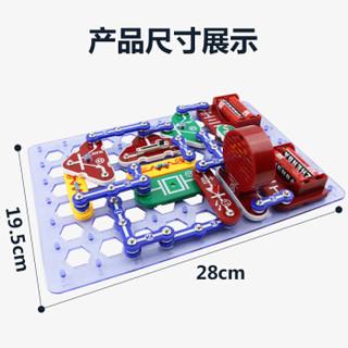 电学小子 电子积木电路玩具 3688高级版