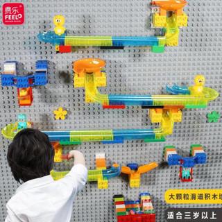FEELO 费乐 积木墙兼容乐高大颗粒儿童幼儿园3-6岁