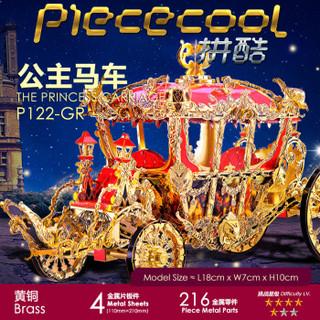 piececool 拼酷 3D金属立体拼装 梦幻童话公主马车 P122-GR