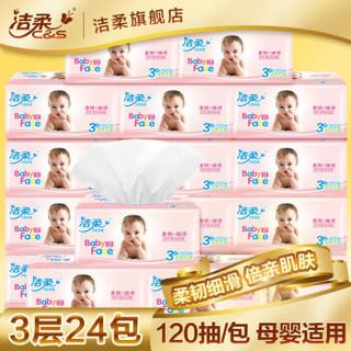 C&S 洁柔 抽纸巾抽取餐巾纸擦手纸面巾纸Baby face 3层120抽24包母婴儿用纸家用整箱    JR123-01 (24包、3层)