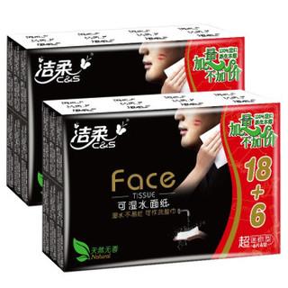 C&S 洁柔 手帕纸随身装纸巾迷你便携小包餐巾纸 (24小包、4层)
