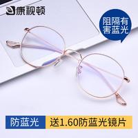 康视顿 韩版超轻合金圆框眼镜 +送1.60防蓝光镜片