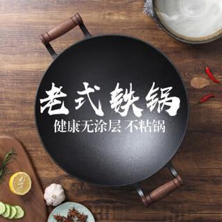 福之味 铸铁炒锅铁锅 40cm 黑色