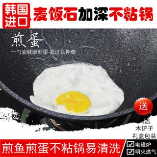 SaLangHey 撒琅海 红标麦饭石炒锅30CM 麦饭石炒锅不粘锅炒菜锅 30CM 黑色