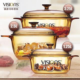 VISIONS 康宁 玻璃锅1.25L奶锅+2.5L蒸锅+3.25L汤锅 黄色