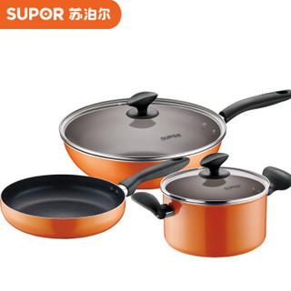 SUPOR 苏泊尔 TP1612E 锅具三件套 橘色