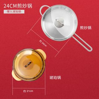 ZWILLING 双立人 PZ-1420 煎锅平底锅加赠乐美雅琥珀锅2件套