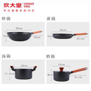 COOKER KING 炊大皇 锅具套装不粘锅电磁炉 黑色