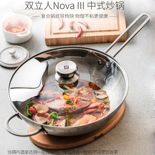 ZWILLING 双立人 中式炒锅 不沾煎锅 汤锅 锅具套装 30cm 不锈钢色
