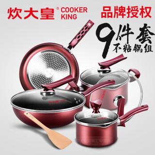 COOKER KING 炊大皇 锅具套装不粘锅炒锅 暗红色
