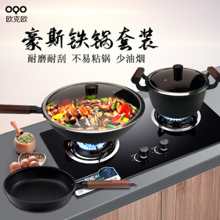 OQO 欧克欧 500070 锅具套装铸铁锅炒锅三件套 黑色