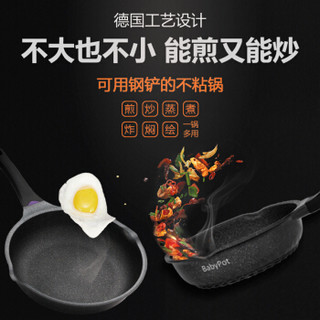 BabyPot 锅煲宝 麦饭石不粘锅 炒锅32cm 黑色