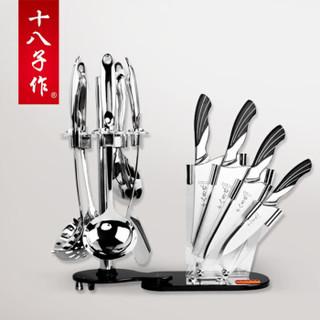 SHIBAZI 十八子作 S2801 家用厨房刀具套装组合和谐十件套