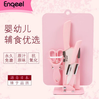 PANTENE 潘婷 EQ001 陶瓷刀辅食工具套装 宾利粉6件套
