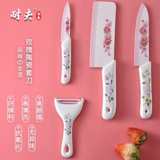 耐夫 红玫瑰五件套 厨房五件套