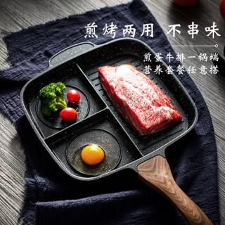 夕川 煎牛排锅早餐锅 黑色