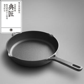 典匠 26单柄煎锅 牛排平底煎锅 黑色