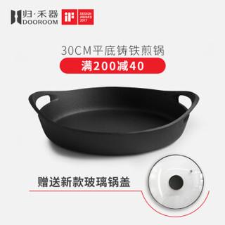 归.禾器 JZJ3001 铸铁牛排平底煎锅 30CM 玻璃盖款 黑色