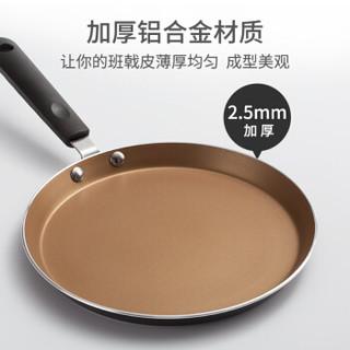 魔幻厨房 平底不粘锅具班戟锅 金色-6寸