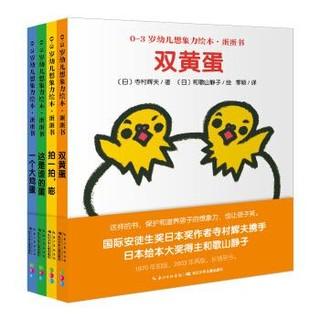 小编精选、京东PLUS会员 : 《0-3岁幼儿想象力绘本·蛋蛋书》(套装全4册)