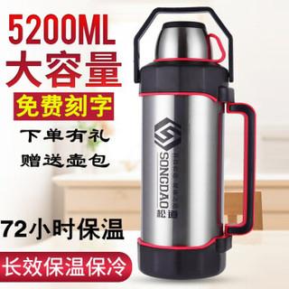松道 304不锈钢车载便携超大保温杯热水壶瓶  5200ml