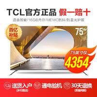 TCL液晶电视机 V2系列 网络WIFI智能4K语音43/65/75英寸 百亿补贴 75V2