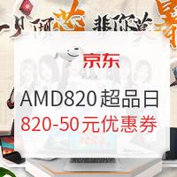 京东 AMD820超品日 一见倾芯