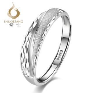 一诺一生 Pt950铂金戒指女戒 白金戒指女戒 对戒婚戒 女戒男戒活口  一对 约6.6-6.8g    DTJP2JZ110