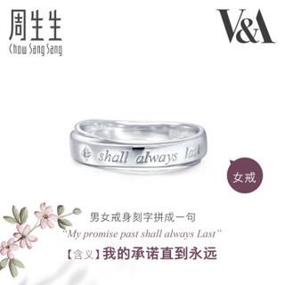 Chow Sang Sang 周生生 pt950铂金V&A博物馆系列钻石戒指情侣对戒 40096R  12圈